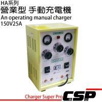 營業型手動充電機 (HA系列-150V25A)