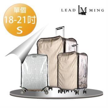 【Leadming】行李箱透明防水保護套(S號 18-22吋)