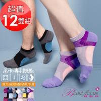 BeautyFocus  (12雙組)台灣製萊卡專利機能運動襪(0622)