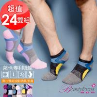 BeautyFocus  (24雙組)台灣製萊卡專利機能運動襪(0622)