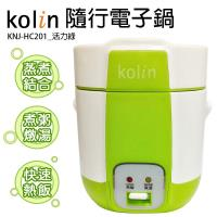 【Kolin歌林】隨行電子鍋(KNJ-HC201_活力綠)