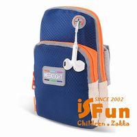 【iSFun】運動專用*小號防水透氣鋪棉手機臂包/三色可選
