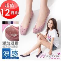 BeautyFocus  (12雙組)後跟凝膠涼感隱形止滑襪-點點款(2502)