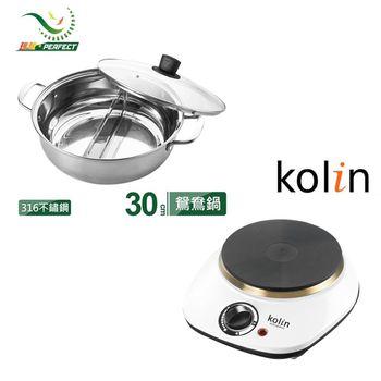 PERFECT理想極緻316不鏽鋼鴛鴦鍋-30cm附蓋 + Kolin歌林黑晶鑄鐵電子爐KCS-MNR10