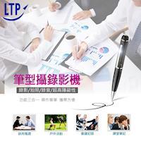 【LTP】筆形旗艦升級版1080P可插卡錄影筆