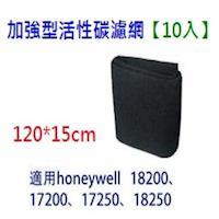 適用於Honeywell 17200、17250、18200、18250空氣清淨機 活性碳濾網10組