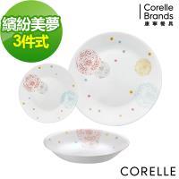 【美國康寧CORELLE】繽紛美夢3件式餐盤組(C01)