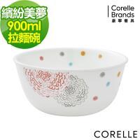任-【美國康寧CORELLE】繽紛美夢900ml拉麵碗