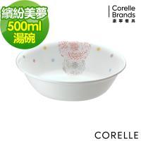 任-【美國康寧CORELLE】繽紛美夢500ml湯碗