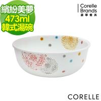 任-【美國康寧CORELLE】繽紛美夢473ml韓式湯碗