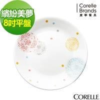 任-【美國康寧CORELLE】繽紛美夢8吋平盤