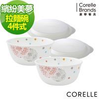 【美國康寧CORELLE】繽紛美夢4件式麵碗組 (D03)