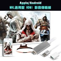Apple/Android/Type-C MHL通用型 HDMI 影音傳輸線(銀)