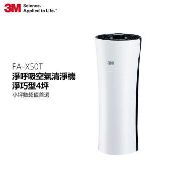N95口罩等級濾淨原理★3M 淨呼吸淨巧型4坪空氣清淨機FA-X50T(活性碳除臭+負離子清淨)