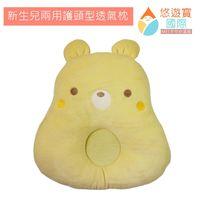 悠遊寶國際 新生兒兩用護頭型透氣枕(黃熊造型)-MIT手作的溫暖