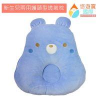 悠遊寶國際 新生兒兩用護頭型透氣枕(藍熊造型)-MIT手作的溫暖