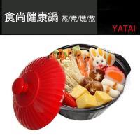 YATAI雅泰 健康鍋高耐熱陶瓷養生鍋 1L魅惑紅