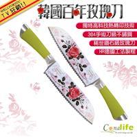 【Conalife】韓國百年萬用玫瑰料理刀(單支)