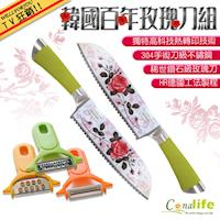 【Conalife】韓國百年萬用玫瑰料理刀組(2刀1刨組)