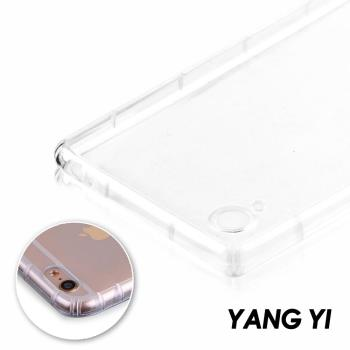 【YANG YI】揚邑 Sony Xperia XZ / XZs 氣囊式防撞耐磨不黏機清透空壓殼