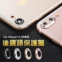 APPLE iPhone7 4.7吋 鋁合金 鏡頭保護圈 後鏡頭環 防刮 鏡頭保護套