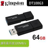 Kingston 金士頓 DataTraveler 100 G3 隨身碟 - DT100G3 64G
