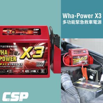 【哇電X3】奈米膠體多功能啟動電源(WP X3) 可啟動4500cc以下汽油車/救車/行動電源充電/USB照明等