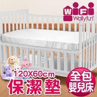 WallyFun 嬰兒床用保潔墊 -全包款 120X60CM (★台灣製造 採用遠東紡織聚酯棉★)