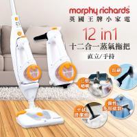 防疫大作戰【MORPHY RICHARDS】12合1複合式蒸氣拖把-網+搭贈2組精裝組