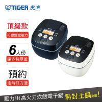 TIGER虎牌 日本製6人份可變式雙重壓力IH炊飯電子鍋(JPB-G10R)