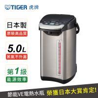 (日本製)TIGER虎牌 能效一級 5.0L無蒸氣VE節能省電熱水瓶(PIE-A50R)買就送1.5L涼夏保冰運動瓶