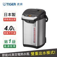 (日本製)TIGER虎牌 能效一級 4.0L無蒸氣VE節能省電熱水瓶(PIG-A40R)買就送虎牌280cc輕巧杯