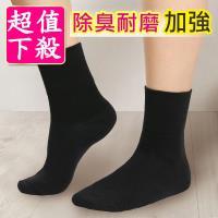 【源之氣】竹炭消臭無痕襪/超值下殺 6雙組 RM-30208