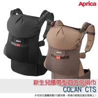 【Aprica 愛普力卡】新生兒腰帶型四方向揹巾 COLAN CTS
