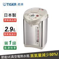 (日本製)TIGER虎牌 能效一級 2.91L 微蒸氣VE超節能熱水瓶(PVW-B30R)買就送虎牌280ml時尚輕巧杯