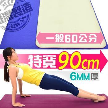 90CM加寬6MM瑜珈墊