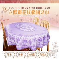 立體雕花 橢圓防水防髒桌巾 135*180cm 金德恩 台灣製造