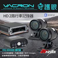 VACRON 守護眼 MDE08B HD720P雙鏡頭 機車行車記錄器+多功能顯示器