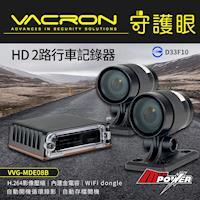 VACRON 守護眼 MDE08B HD720P雙鏡頭 機車行車記錄器