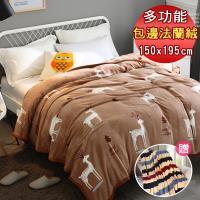 【情定巴黎】多款任選-極暖舒柔法蘭絨包邊毯超值多功能加厚款(150cm x200cm)