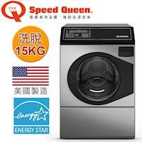 (美國原裝)Speed Queen IMPERIAL 15KG不鏽鋼智慧型滾筒洗衣機 AFNE9BSP
