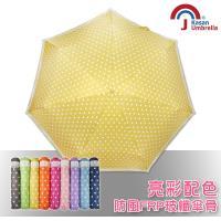 Kasan亮彩蛋捲點點晴雨傘-亮黃