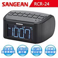 【 SANGEAN】雙喇叭數位時鐘收音機 (RCR-24)