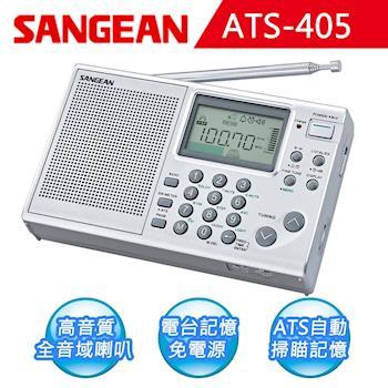 【SANGEAN】短波數位式收音機 (ATS-405)