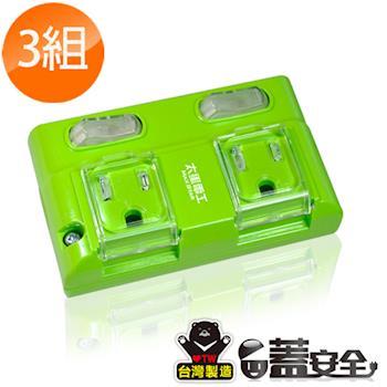 【太星電工】蓋安全彩色3P二開二插分接式插座(3入) AE327*3.