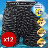 【英倫型男】機能舒適品牌織帶平口褲(12入)