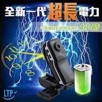 【LTP】機車迷你多功能電力升級版行車記錄器/微型攝影機