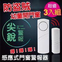 【FUJI-GRACE】防盜防賊/感應式門窗警報器(三入一組)