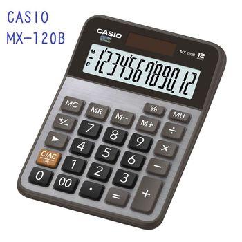 CASIO卡西歐‧12位數雙電源商用計算機/MX-120B