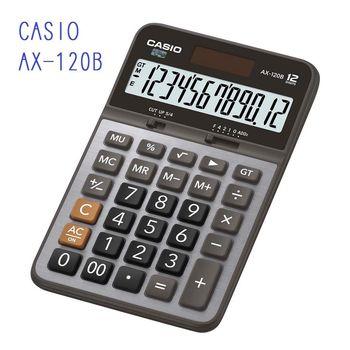 CASIO卡西歐‧12位數雙電源商用計算機/AX-120B